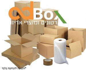 חבילות למעבר דירה